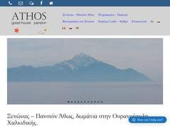 Athos Pansion - Hotel 2 Keys - Ουρανούπολη - Άθως - Χαλκιδική