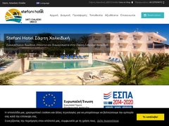 Stefani - Ξενοδοχείο 2 * - Σάρτη - Σιθωνία - Χαλκιδική