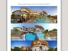 Giannis & Fotini - Hotel 1 * - Afytos - Cassandra - Chalkidiki