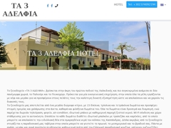 Ta 3 Adelfia - Hotel 1 * - Paliouri - Cassandra - Chalkidiki