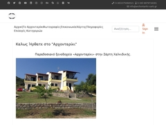 Archontariki Studios - Hotel 1 * - Platania - Sithonia - Chalkidiki
