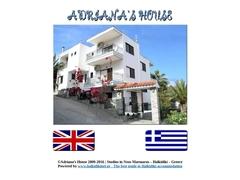 Aristea - 1 * Hotel - Sarti - Sithonia - Chalkidiki