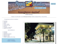 Poppis Studios - Καλλιθέα - Κασσάνδρα - Χαλκιδική