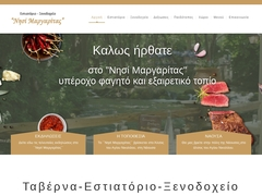 Margaret's Island - Hotel 3 * - Naoussa - Imathia - Macédoine Centrale