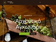 Archontiko Agonari - Μεταμόρφωση - Νάουσα - Κεντρική Μακεδονία
