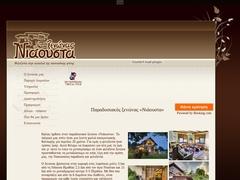 Niaousta Guesthouse - Άγιος Παύλος - Νάουσα - Κεντρική Μακεδονία