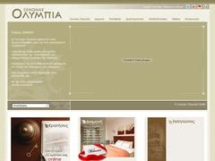 Olympia Guesthouse 4 Keys - Βεργίνα - Ημαθία - Κεντρική Μακεδονία