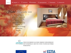 Kapsalis - Hôtel 3 * - Véria - Imathia - Macédoine Centrale