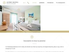 Astro - 2 * Hotel - Πολύκαστρο - Κιλκίς - Κεντρική Μακεδονία