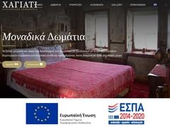 Hagiati Guesthouse - Hôtel 3 * - Edessa - Pella - Macédoine centrale