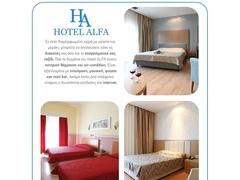 Alfa - Hôtel 3 * - Edessa - Pella - Macédoine centrale
