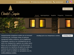 Chalet Sapin - Hôtel 3 * - Edessa - Pella - Macédoine centrale