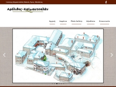 Arolithos - Guesthouse 3 Clés - Edessa - Pella - Macédoine centrale