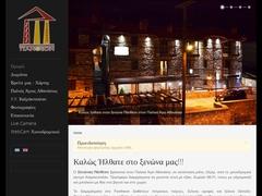 Πάνθεον Ξενώνας -Έδεσσα - Πέλλα - Κεντρική Μακεδονία