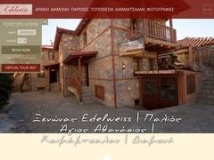 Edelweis Xenonas - Έδεσσα - Πέλλα - Κεντρική Μακεδονία