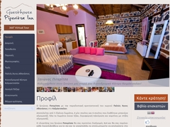 Piperitsa Inn - Hotel 4 Κλειδιά - Έδεσσα - Πέλλα - Κεντρική Μακεδονία