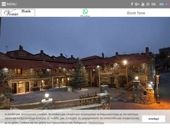 Voras - 3 Keys Hotel - Άγιος Αθανάσιος - Έδεσσα - Κεντρική Μακεδονία