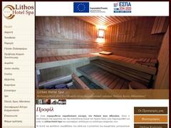 Lithos - Ξενοδοχείο 3 * - Έδεσσα - Πέλλα - Κεντρική Μακεδονία