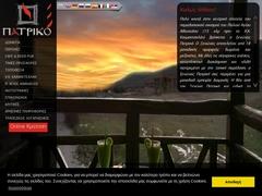 Patriko - Hôtel 2 * - Agios Athanassios - Edessa - Macédoine centrale