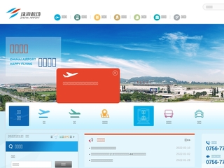 Zhuhai Sanzao Airport