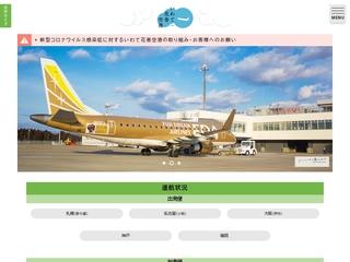 Hanamaki Airport