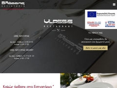 Vlassis Restaurant - Ilissia
