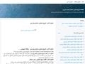 خلاصه تاریخ تحلیلی اسلام محمد نصیری