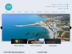 Pelagia Beach Studios - Agia Palgia