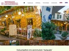 Aeschylus Street tavern - Psiri