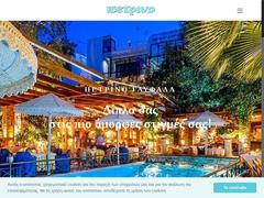 Petrino mezedopoleio taverne - Glyfada