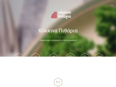 Vytina - Ta Kokkina Pitharia restaurant
