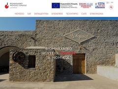 MUSEUM - Arts Factory - Santorin