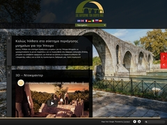 Le Musée archéologique - Arta / Epirus