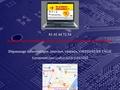 Depannage informatique - internet - réseaux - formation informatique