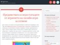 Блог за онлайн игри