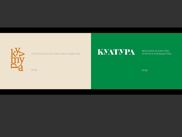 Портал за култура, изкуство и общество